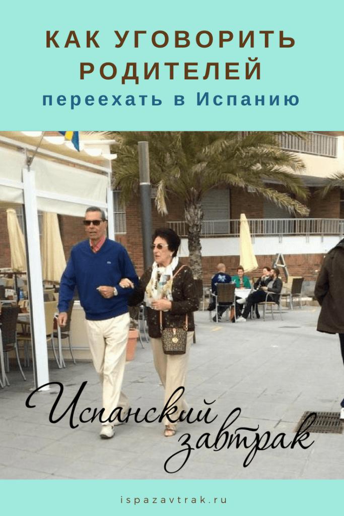 Как уговорить родителей переехать в Испанию