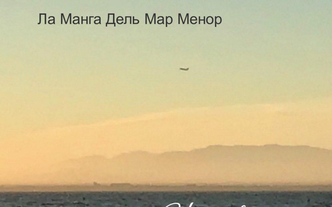 Куда поехать в Испании: Ла Манга Дель Мар Менор