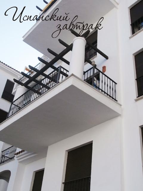 Апартаменты Ла Дукеса Малага