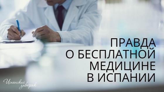 Правда о бесплатной медицине в Испании