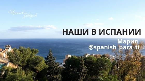 Наши в Испании: Мария, автор блога  Spanish_para_ti
