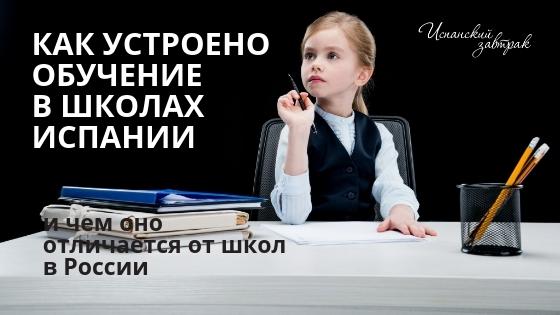 Как устроено обучение в школах Испании и чем оно отличается от школ в России