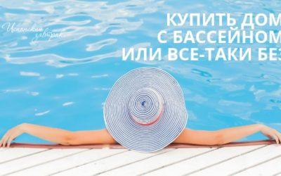 Купить дом с бассейном или все-таки без