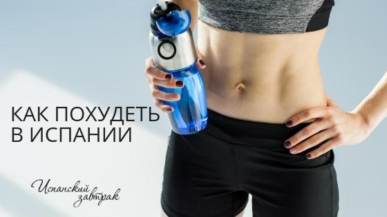 Как похудеть в Испании или про тренировки в жару