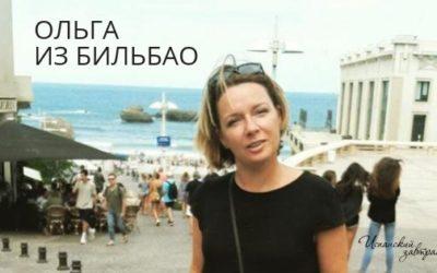 Наши в Испании: Ольга из Бильбао
