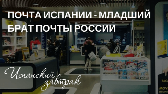 Государственная почта Испании – младший брат Почты России?
