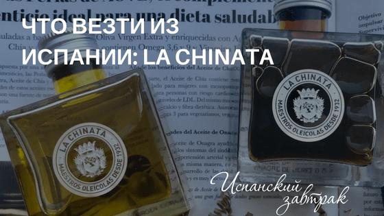 Что везти из Испании: La Chinata