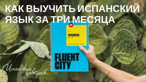 Как выучить испанский язык за три месяца. Интервью с основательницей сервиса ichebnik.ru и паблика Испанский всерьез.