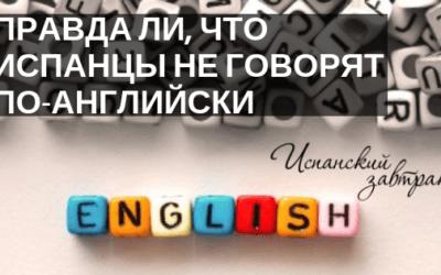 Правда ли, что испанцы не говорят по-английски