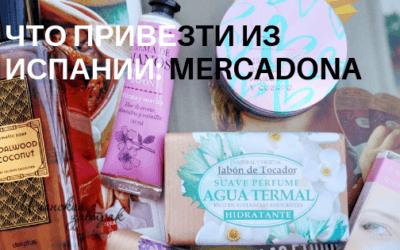 Что привезти из Испании: Mercadona