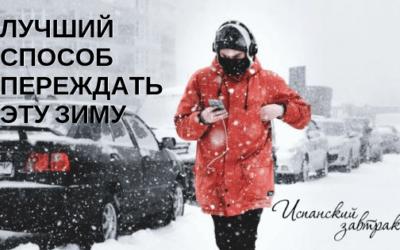 Лучший способ пережить эту зиму