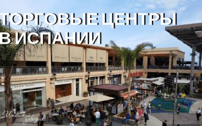 Торговые центры в Испании или история про то, как я ловила восхищенные взгляды испанских мужчин