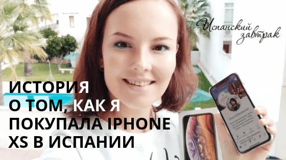 История о том, как я покупала iPhone Xs в Испании