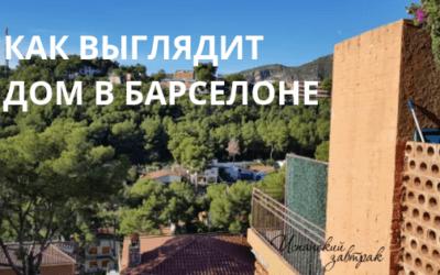 Как выглядит дом в Барселоне. Отчет о первой поездке в Испанию