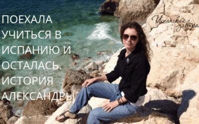 Поехала учиться в Испанию и осталась. История Александры